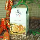 年節禮盒-宜蘭蔥燒餅伴手禮