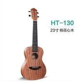 初學者樂器23寸尤克裏裏21寸烏克麗麗ukulele夏威夷四弦小吉他(23吋)-炫彩腳丫折扣店