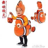 萬聖節兒童服裝cos舞會裝扮動物錶演出服幼兒男女寶寶小丑魚衣服color shop