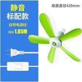 家用小型迷你床上大風力靜音電微風扇 LQ5774『夢幻家居』