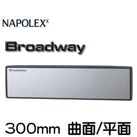 Broadway 日本進口 廣角後視鏡 300mm 平面/曲面 銘鏡~加強夜視功能!