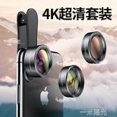 手機鏡頭廣角外置高清攝像頭微距魚眼蘋果通用單反照相iphone專業拍照WD 一米陽光  一米陽光