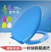 彩色通用U型V型廁所加厚緩降馬桶蓋子Eb15663『小美日記』