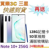 三星 Note 10+ 手機 12G/256G,送 128G記憶卡+5D軍功殼+3D滿版玻璃貼,登錄送贈品