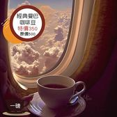 豆點咖啡➤ 印尼 經典曼巴咖啡 ☘特價☘ 一磅