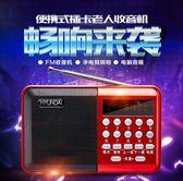 82折/現代收音機MP3老人迷你小音響插卡音箱便攜式音樂播放器 尾牙交換禮物