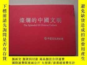 二手書博民逛書店燦爤的中國文明(the罕見splendid of chinese