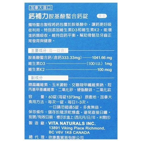 3盒組 鈣補力胺基酸螯合鈣錠60T/盒 鈣質 孕婦 銀髮族 元氣健康館
