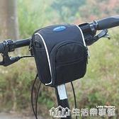 掛包車前自行車包包山地車電動收納袋前把防水袋帆布大容量多功能【樂事館新品】