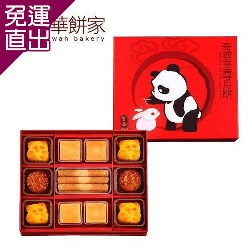 奇華 熊貓至尊月餅禮盒(4品11件/盒 錦盒 附提袋)【免運直出】