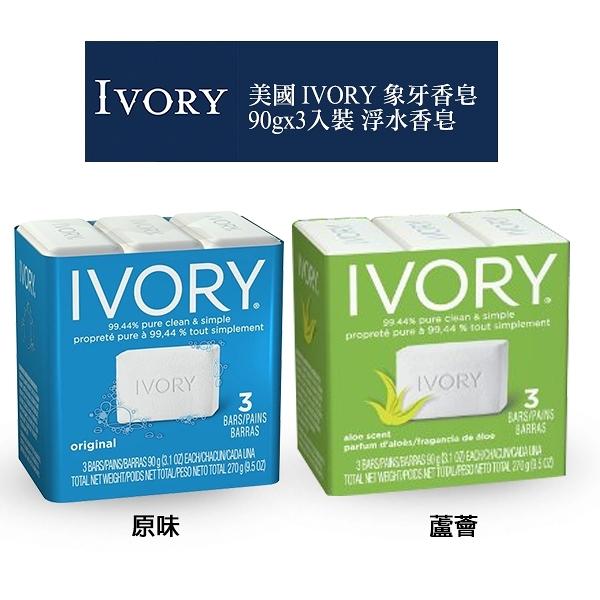美國 IVORY 象牙香皂 90gx3入裝 浮水香皂 原味/蘆薈 兩款可選【小紅帽美妝】