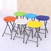 塑料摺疊凳家用餐桌高圓凳便攜式加厚簡易小椅子成人戶外創意時尚WY 萬聖節