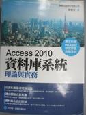 【書寶二手書T1/電腦_NLS】Access 2010資料庫系統理論與實務_陳會安