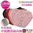 女性中低腰內褲 抗菌消臭竹炭褲底 莫代爾纖維 親膚舒適 台灣製造 No.238-席艾妮SHIANEY
