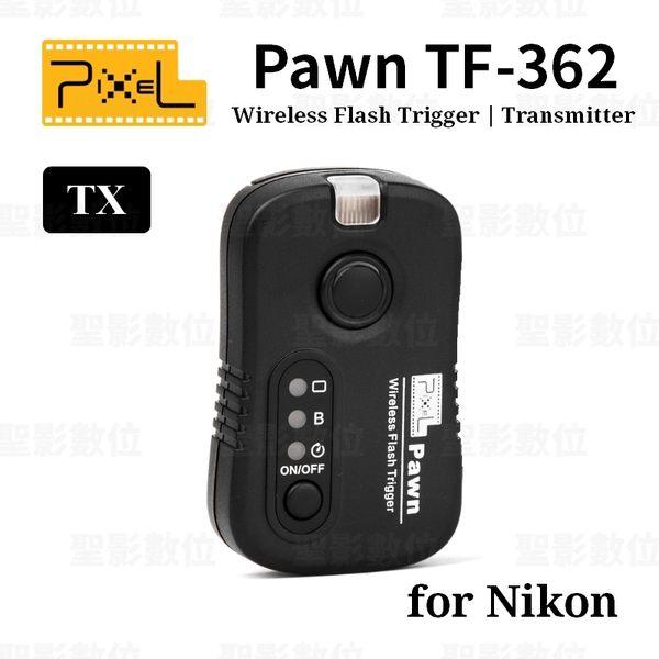 【聖影數位】Pixel 品色 Pawn TF-362 TX《for Nikon》閃燈無線發射器 快門發射器 2.4G 公司貨