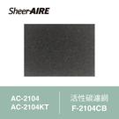 【Qlife質森活】SheerAIRE 席愛爾 活性碳濾網 F-2104CB (適用 AC-2104 | 2104KT | 2137 機型)