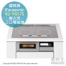 日本代購 空運 2020新款 國際牌 Panasonic KZ-YG57S 嵌入式 三口 IH 電磁爐 烤箱 寬75cm