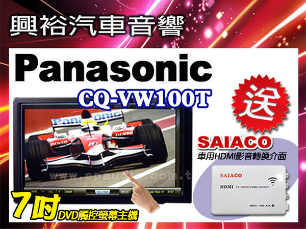 【Panasonic】7吋彩色DVD/iPod觸控螢幕主機CQ-VW100T