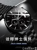 手錶男 手表男學生運動石英表防水潮流全自動機械表高中男士手表十大品牌 LX爾碩 雙11