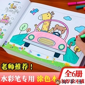 水彩筆涂色本 兒童畫畫書涂鴉填色繪畫本繪畫冊【淘夢屋】
