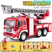 玩具模型車 兒童可噴水消防車玩具大號仿真灑水車模型男孩音樂升降云梯車玩具【八折搶購】