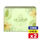 萊爾la lueur 日間錠 60粒X2盒 (LA LUEUR同 極萃皙 品牌) 專品藥局【2019887】
