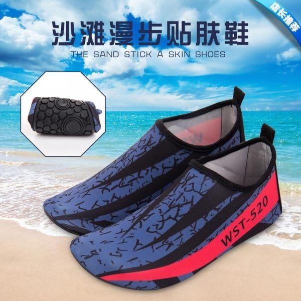 溯溪鞋女防滑夏季朔溪鞋男涉水鞋潛水鞋浮潛鞋戶外鞋登山鞋速乾鞋