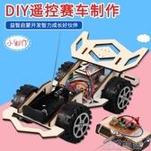 遙控玩具-木制遙控賽車 小學生diy手工玩具科技小制作發明實驗益智拼裝材料 喵喵物語