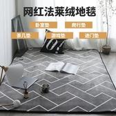 地毯 臥室客廳地墊榻榻米地墊滿鋪可愛網紅同款床邊毯家用(聖誕新品)