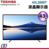 【信源電器】TOSHIBA 東芝 43吋 LED液晶顯示器+視訊盒 43L2686T  (不含安裝)
