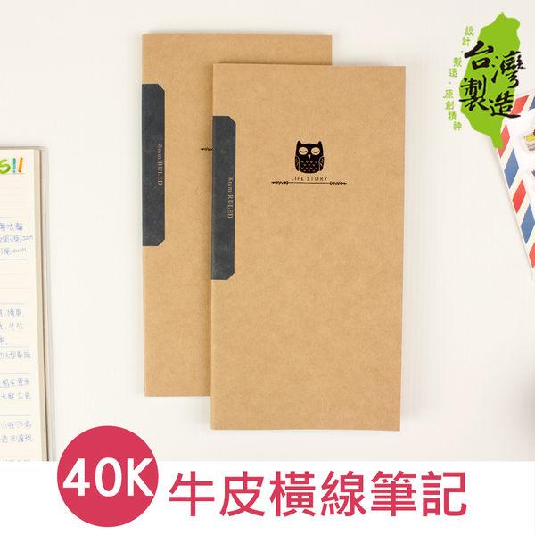 珠友 NB-40010 40K牛皮橫線筆記/手作本/記事本/32張