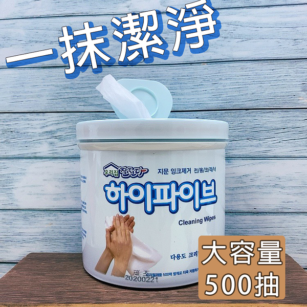 (家庭用大容量) 韓國 Cleaning Wipes 清潔濕紙巾 500抽/桶