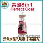 *~寵物FUN城市~*美國8in1  Perfect Coat《深色增豔洗毛精(野莓果香)16oz 》8合1