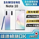 【創宇通訊│福利品】 S級9成新上保固6個月 Samsung Galaxy Note 10 8G+256GB 原廠整新機
