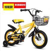 兒童自信車3歲寶寶腳踏單車2-4-6歲男孩女孩小孩6-7-8-9-10歲童車igo 伊蒂斯女裝