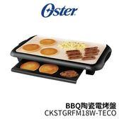 (((福利電器))) 美國 OSTER BBQ陶瓷電烤盤(CKSTGRFM18W-TECO) 全新公司貨 食物油切更健康