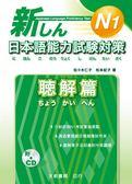 (二手書)新日本語能力試験対策 N1 聴解篇