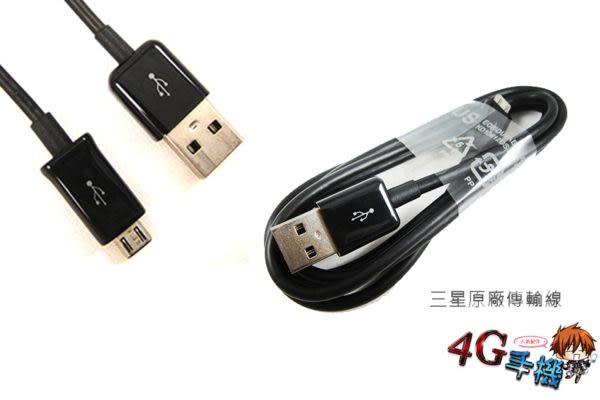 原廠傳輸線 充電線 (MICRO USB)SAMSUNG NOTE NOTE2 S2 i9100 S3 i9300 S4 i9500 S5 《4G手機》