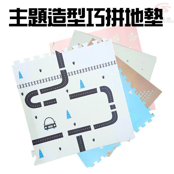 金德恩 台灣製造 巧拼大地墊62x62cm/1包4入/附邊條/多款可選/街道/花卉/星星/三角形/幾何圓點