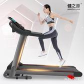 跑步機家用款小型超靜音減震家庭迷你女生電動簡易折疊式健身器材 qf25244【夢幻家居】