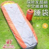 探險家 超細中空纖維棉睡袋-3008【愛買】