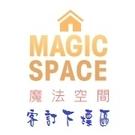 【M.S.魔法空間】7/2 SHU 客訂買家下標處
