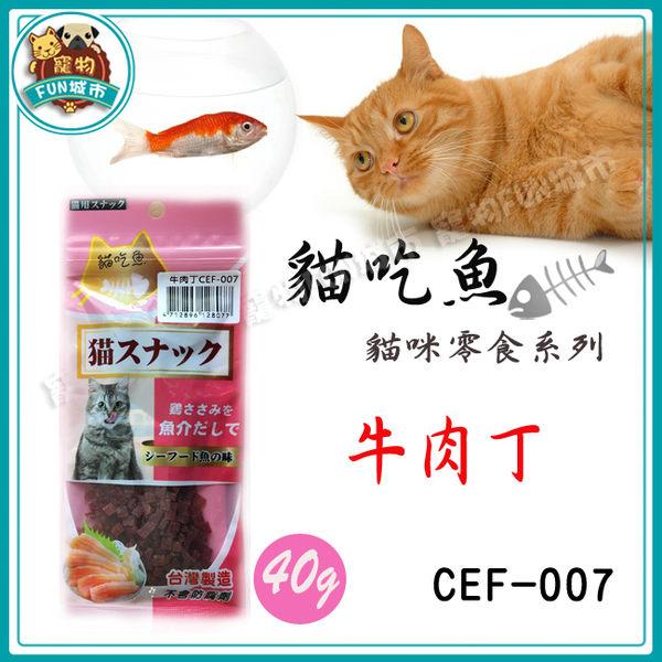 *~寵物FUN城市~*台灣製造《貓吃魚 貓零食系列》CEF-007 牛肉丁40g (貓零食/點心)