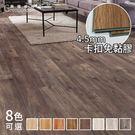 《團購棒棒》【DIY卡扣式仿木紋地板4....