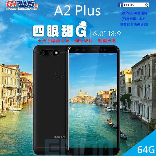 【送7-11禮券200元】G-Plus A2 Plus 四眼甜G 6吋 4G/64G 大電量 雙鏡頭 高畫素 智慧型手機~送皮套+玻保