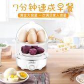 蒸蛋器自動斷電家用雙層煮蛋器小型早餐機蒸雞蛋羹煮蛋神器  【格林世家】