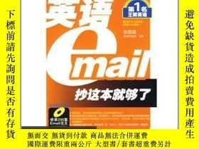二手書博民逛書店罕見第1名王牌英語:英語Email抄這本就夠了(附贈光盤1張)Y