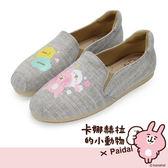 Paidal x 卡娜赫拉的小動物 - 歡樂Talk休閒鞋樂福鞋-亞麻