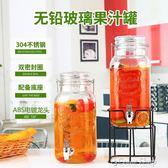 飲料桶帶龍頭泡酒瓶無鉛加厚玻璃家用果汁罐密封罐飲料桶泡酒壇子 color shop YYP