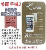 Luke 路加 Meitu 美圖手機2 美圖2 抗藍光 鋼化玻璃貼 0.3mm 弧邊 9H 保護貼 公司貨【采昇通訊】